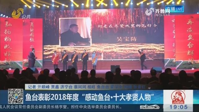"""鱼台表彰2018年度""""感动鱼台·十大孝贤人物"""""""