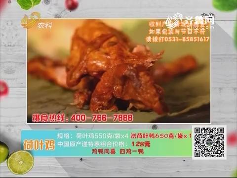 20190112《中国原产递》:荷叶鸡