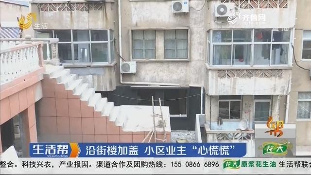 """枣庄:沿街楼加盖 小区业主""""心慌慌"""""""