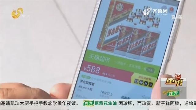 """【重磅】潍坊:""""天猫""""购物 货没收到钱不退?"""