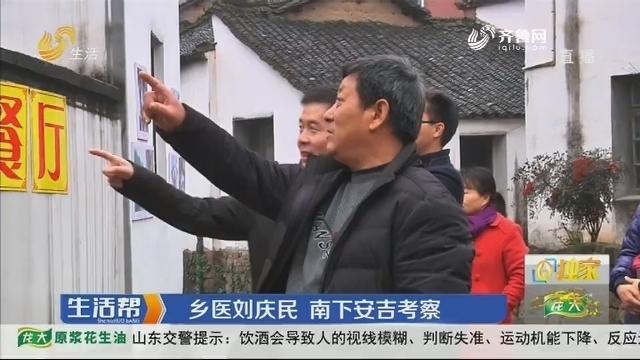 乡医刘庆民 南下安吉考察