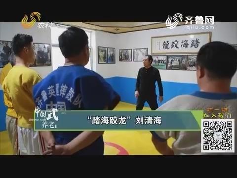 """""""踏海跤龙""""刘清海"""