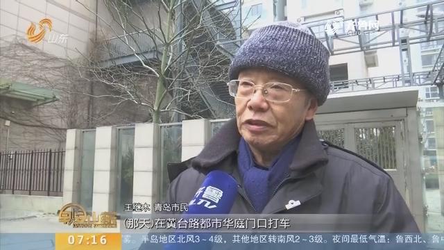 【闪电新闻排行榜】接送老人一个月 青岛的哥分文不取