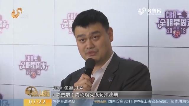 姚明回应周琦 丁彦雨航本赛季能否回归CBA