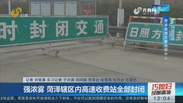 【闪电连线】强浓雾 菏泽辖区内高速收费站全部封闭