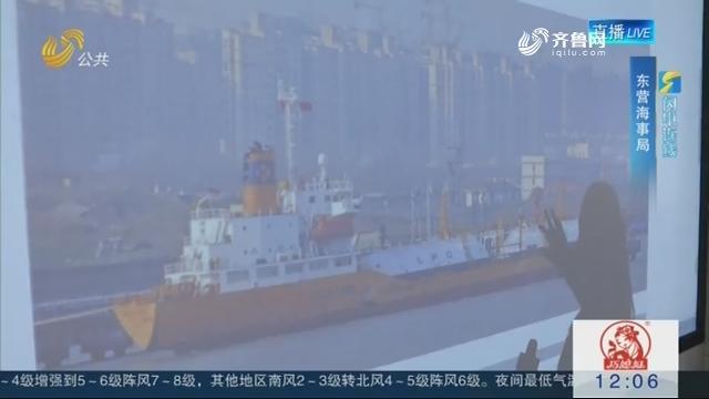 【闪电连线】韩国一液化气船在东营海域发生泄漏 山东实施紧急救援