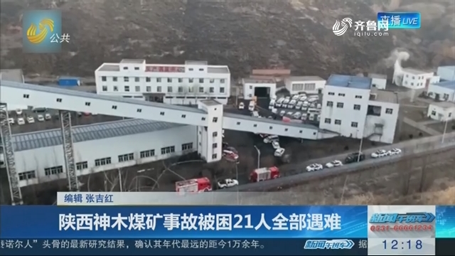 陕西神木煤矿事故被困21人全部遇难