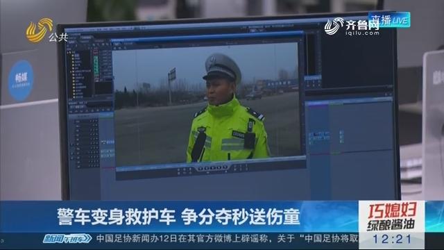 【连线编辑区】警车变身救护车 争分夺秒送伤童