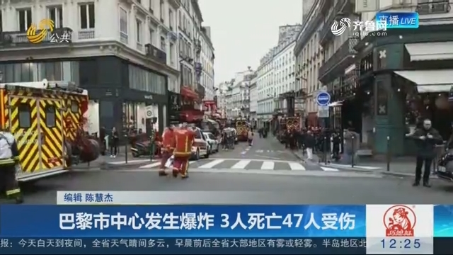 巴黎市中心发生爆炸 3人死亡47人受伤