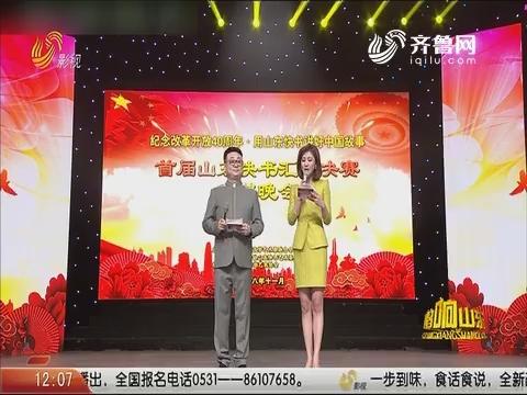 20190113《唱响山东》:山东快书 李逵夺鱼