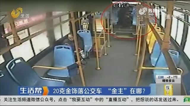 """青岛:20克金饰落公交车 """"金主""""在哪?"""