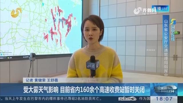 【闪电连线】受大雾天气影响 目前省内160个高速收费站暂时关闭