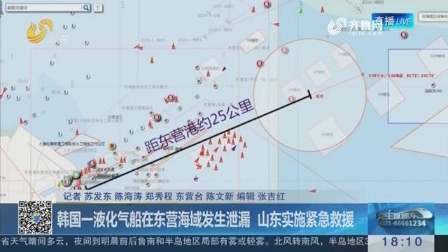 韩国一液化气船在东营海域发生泄漏 山东实施紧急救援