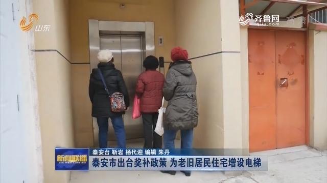 泰安市出台奖补政策 为老旧居民住宅增设电梯