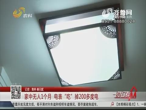 """济南:家中无人1个月 电表""""吃""""掉200多度电"""