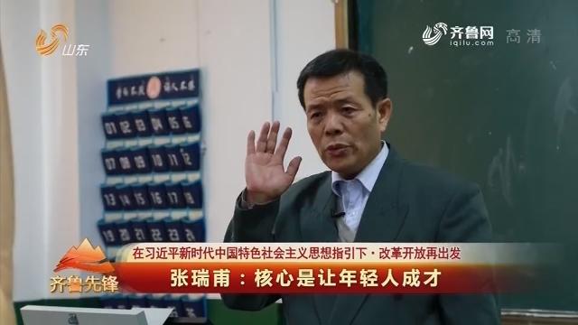 20190113《齐鲁前锋》:在习近平新期间中国特征社会主义头脑指引下·革新开放再动身 张瑞甫——焦点是让年老人成才