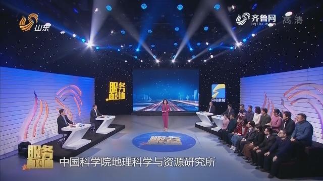20190113《服务面对面》:济南莱芜行政区划调整