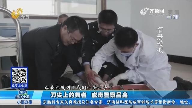 【送爱回家】刀尖上的舞者 戒毒警察吕鑫