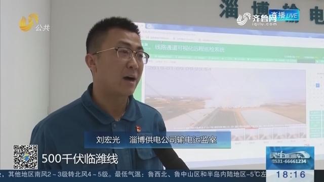 淄博:好悬!村民抽烟引发火灾 险些造成10万人断电