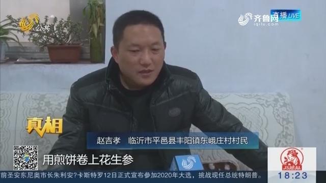 【真相】临沂:青年手写信感动马未都 特色小吃获网络宣传