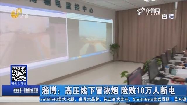 淄博:高压线下冒浓烟 险致10万人断电