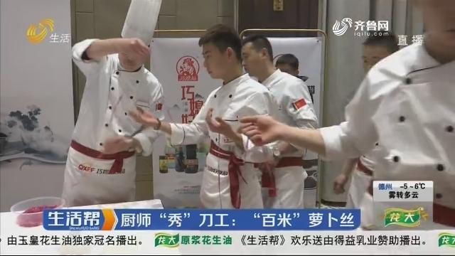 """厨师""""秀""""刀工:""""百米""""萝卜丝"""