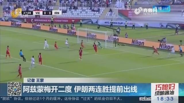【亚洲杯来了】阿兹蒙梅开二度 伊朗两连胜提前出线