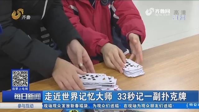 走近世界记忆大师 33秒记一副扑克牌