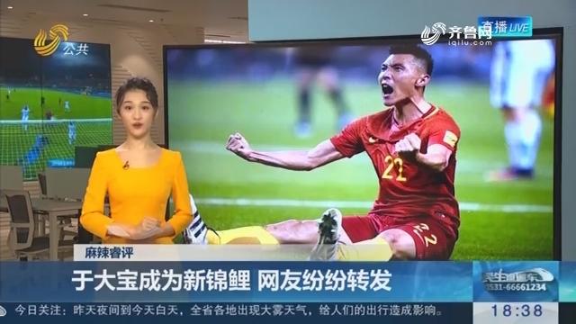 【麻辣睿评】亚洲杯3支新军6战全败丢15球