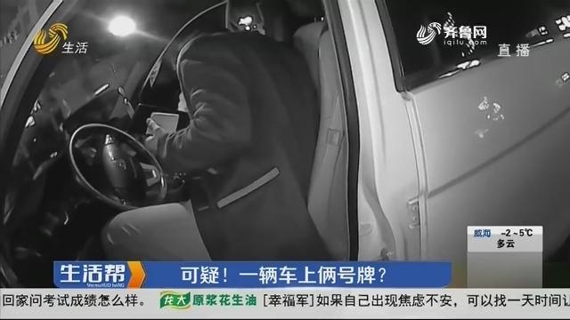 潍坊:可疑!一辆车上俩号牌?