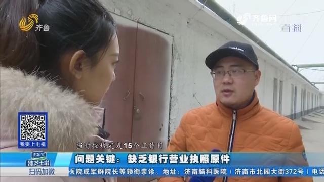 淄博:还完贷款 车辆却无法解押