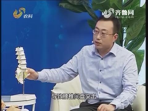 20190113《名医话健康》:名医邹德波——揭秘腰椎滑脱