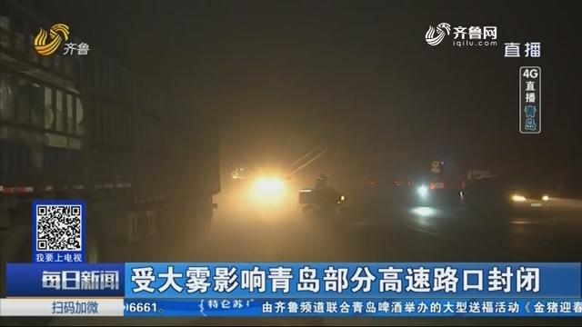 【4G直播】受大雾影响青岛部分高速路口封闭