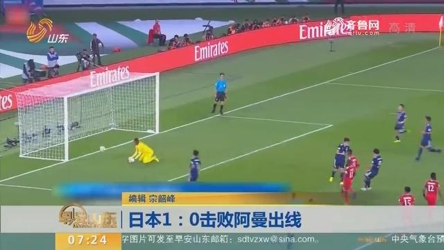 日本1:0击败阿曼出线