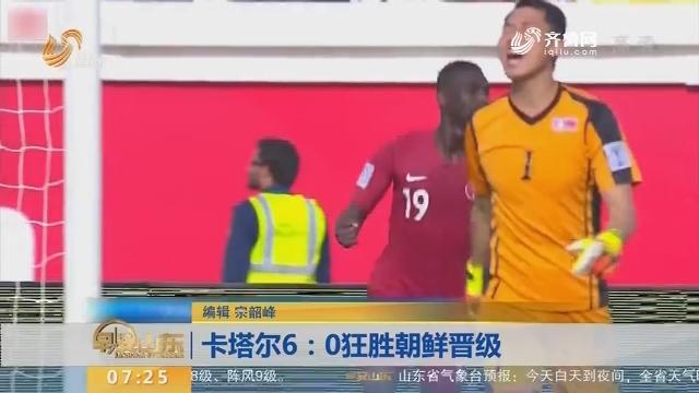 卡塔尔6:0狂胜朝鲜晋级