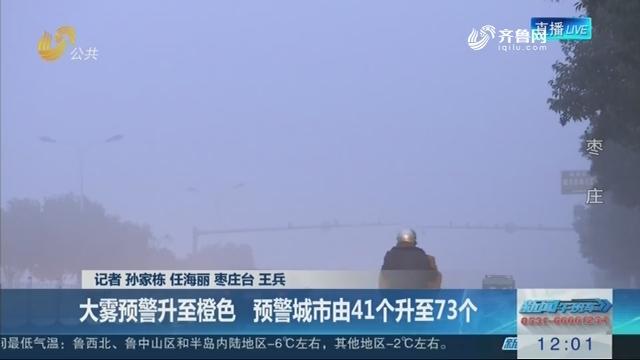 【海丽气象吧】大雾预警升至橙色 预警城市由41个升至73个
