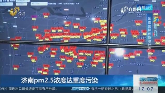 【闪电连线】实时监测:济南PM10浓度419微克每立方米 达重度污染