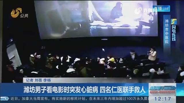 【闪电连线】潍坊男子看电影时突发心脏病 四名仁医联手救人