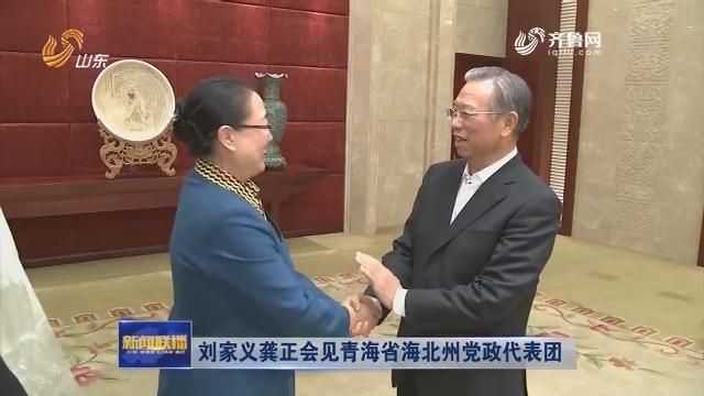 刘家义龚正会见青海省海北州党政代表团