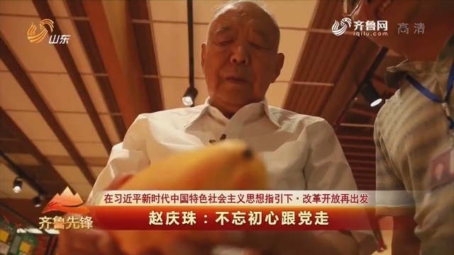 20190114《齐鲁先锋》:在习近平新时代中国特色社会主义思想指引下·改革开放再出发 赵庆珠——不忘初心跟党走