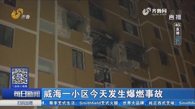 【4G直播】威海一小区1月14日发生爆燃事故