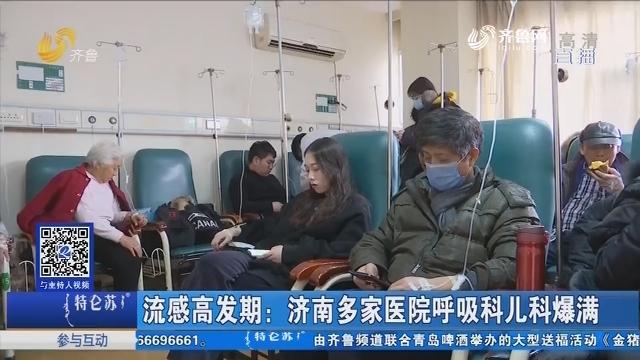 流感高发期:济南多家医院呼吸科儿科爆满