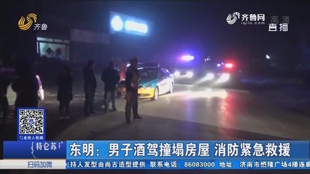 东明:男子酒驾撞塌房屋 消防紧急救援