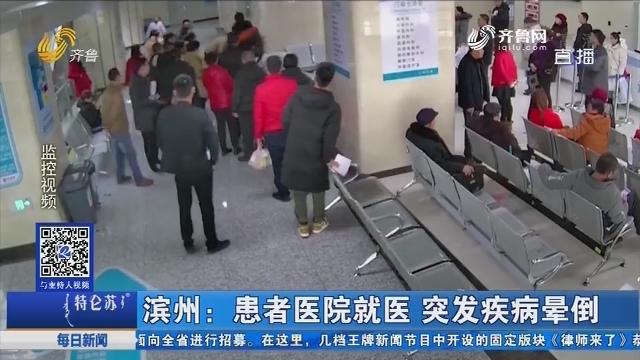 滨州:患者医院就医 突发疾病晕倒