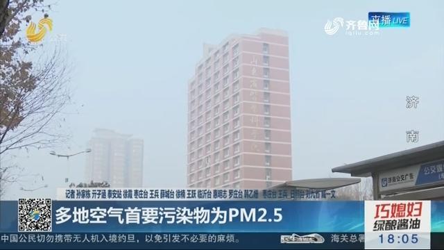 【关注雾霾天气】多地空气首要污染物为PM2.5