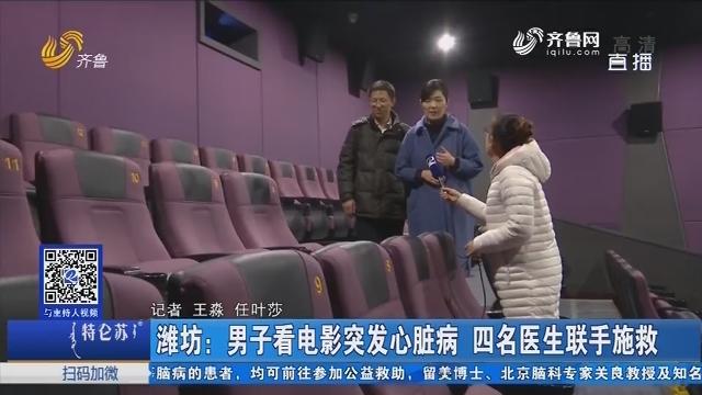 潍坊:男子看电影突发心脏病 四名医生联手施救