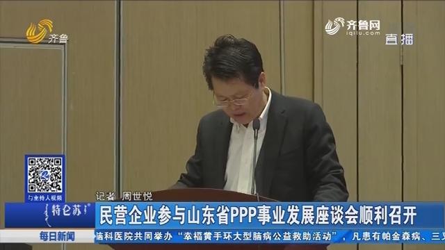 民营企业参与山东省PPP事业发展座谈会顺利召开