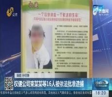 【权健风波】权健公司束某某等16人被依法批准逮捕