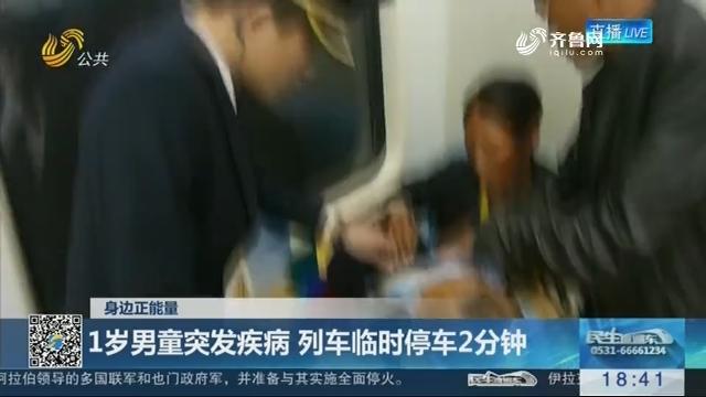 【身边正能量】1岁男童突发疾病 列车临时停车2分钟