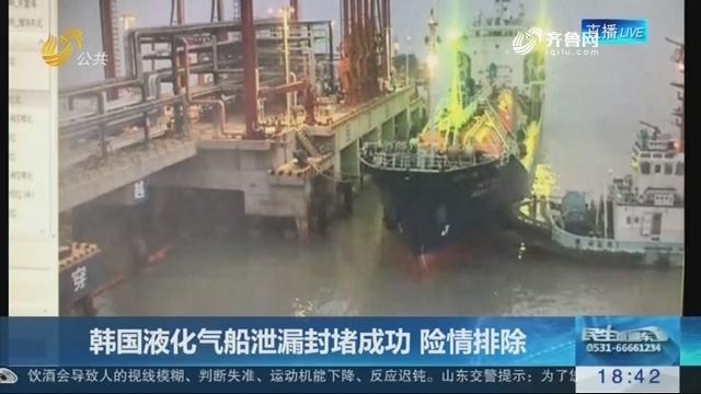 韩国液化气船泄漏封堵成功 险情排除